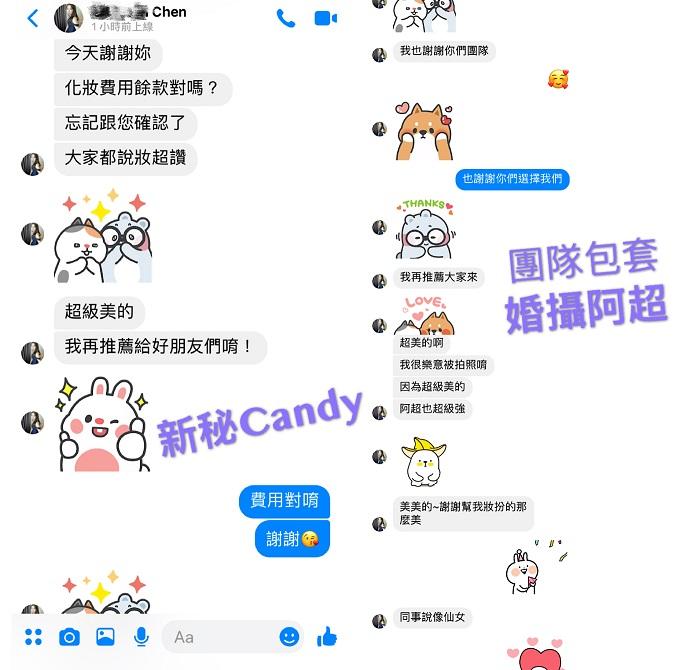 新秘candy | 感謝推薦文19.JPG