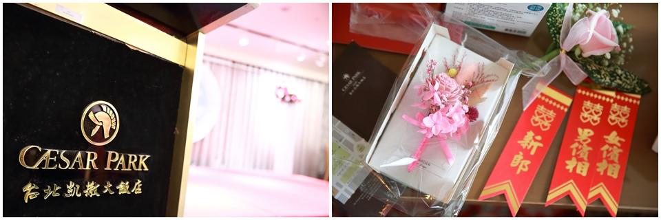 婚攝小游@台北凱薩 維與玫 訂結婚禮紀錄1121_Blog_072.jpg