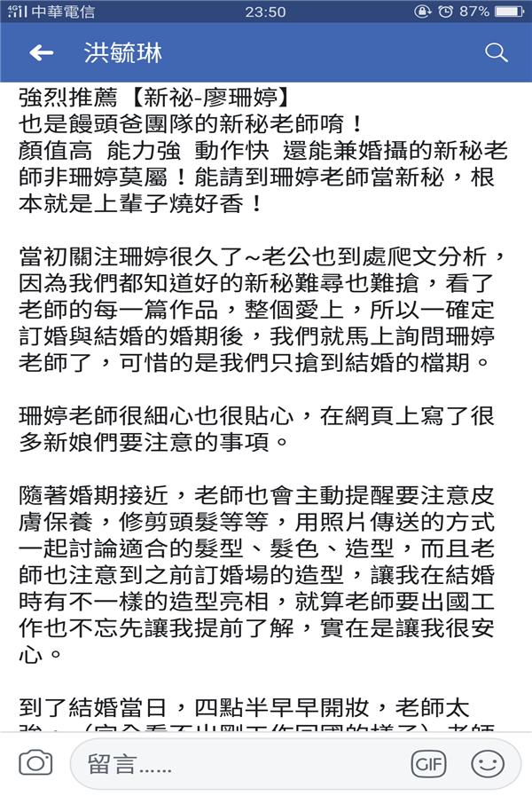 台北基隆新秘珊婷1.png