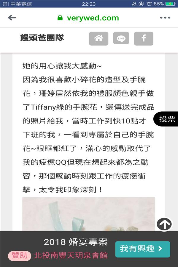 台北基隆新秘珊婷10.png