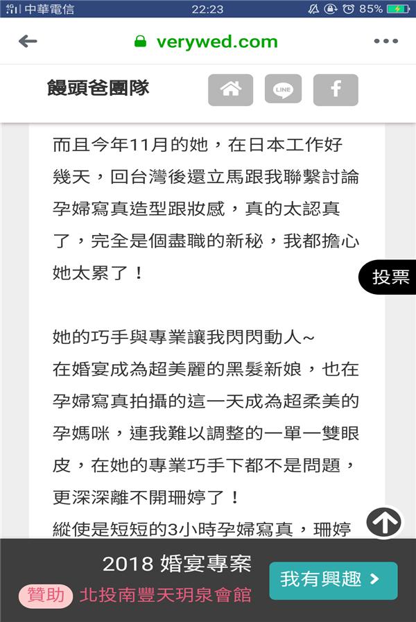 台北基隆新秘珊婷11.png