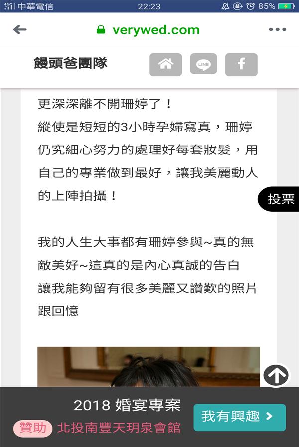 台北基隆新秘珊婷12.png