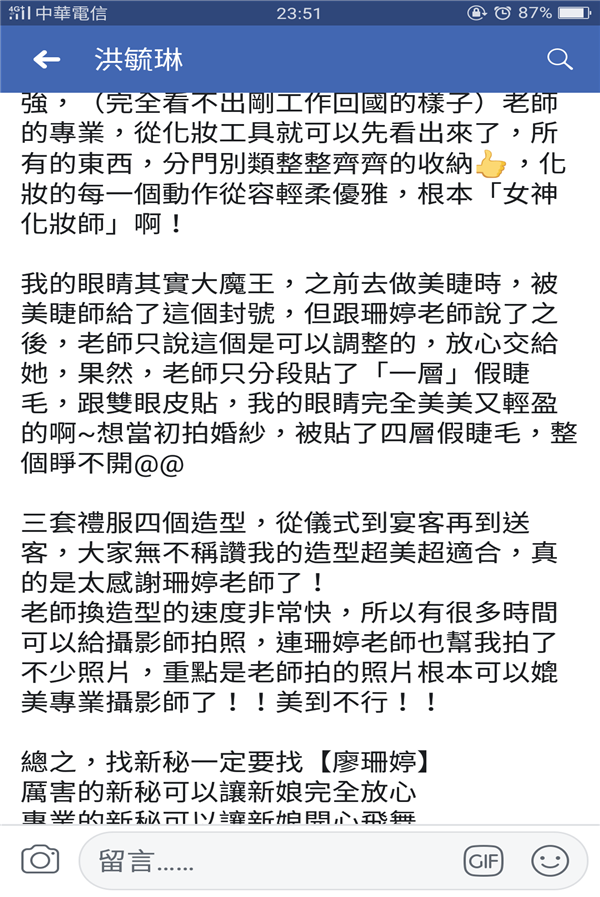 台北基隆新秘珊婷2.png