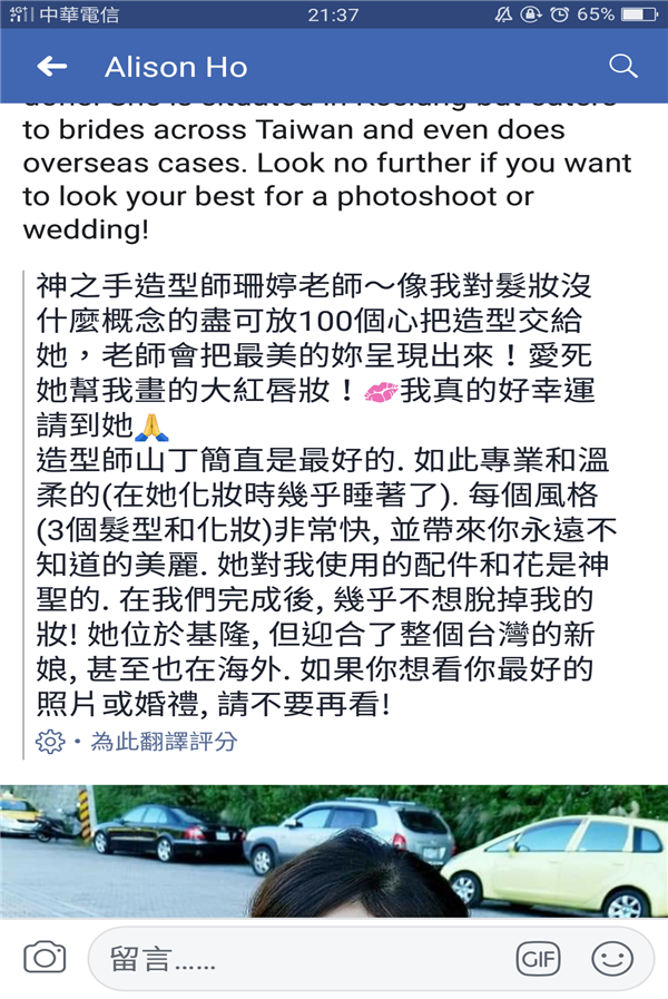 台北基隆新秘珊婷6.png