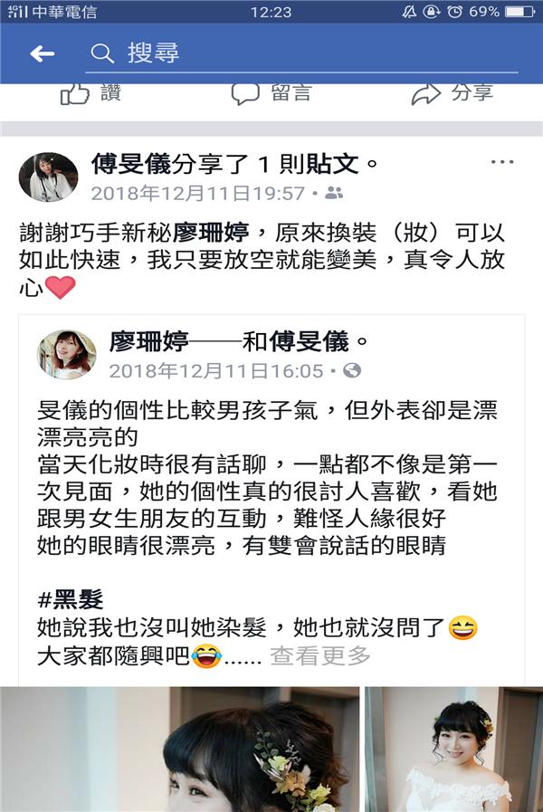 台北基隆新秘珊婷8.png