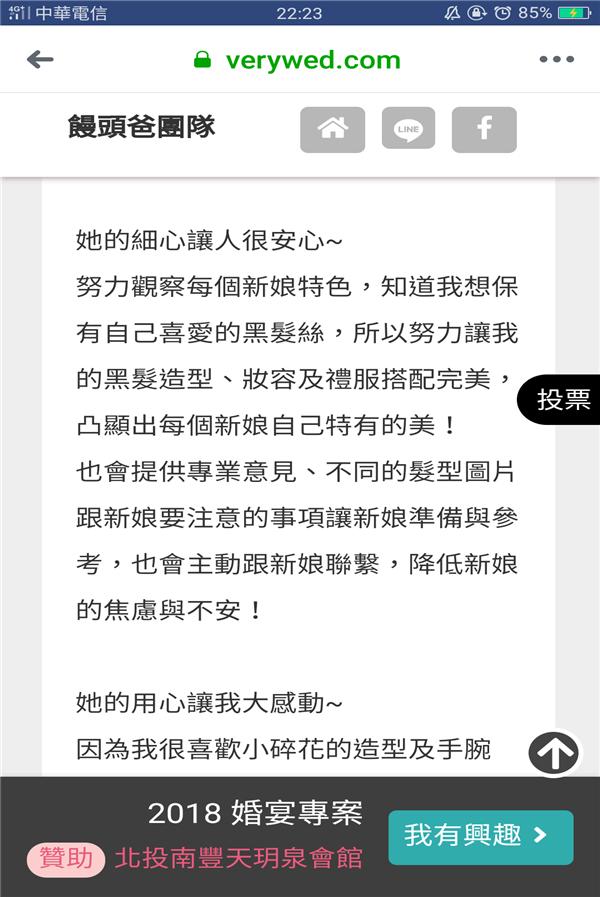 台北基隆新秘珊婷9.png