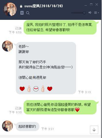台北新秘綠茵-兄弟大飯店02.JPG
