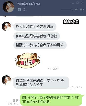 台北新秘綠茵-新店頤品02.JPG