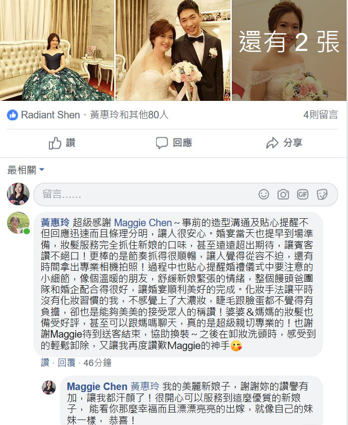 台北新秘綠茵-板橋囍宴軒01.JPG
