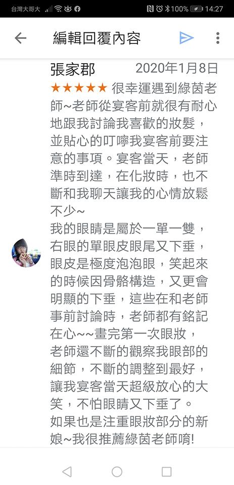 台北新秘綠茵-新莊頤品IMG_7290.jpg