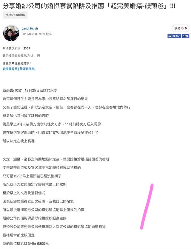 台北福華 | 婚攝饅頭爸感謝文