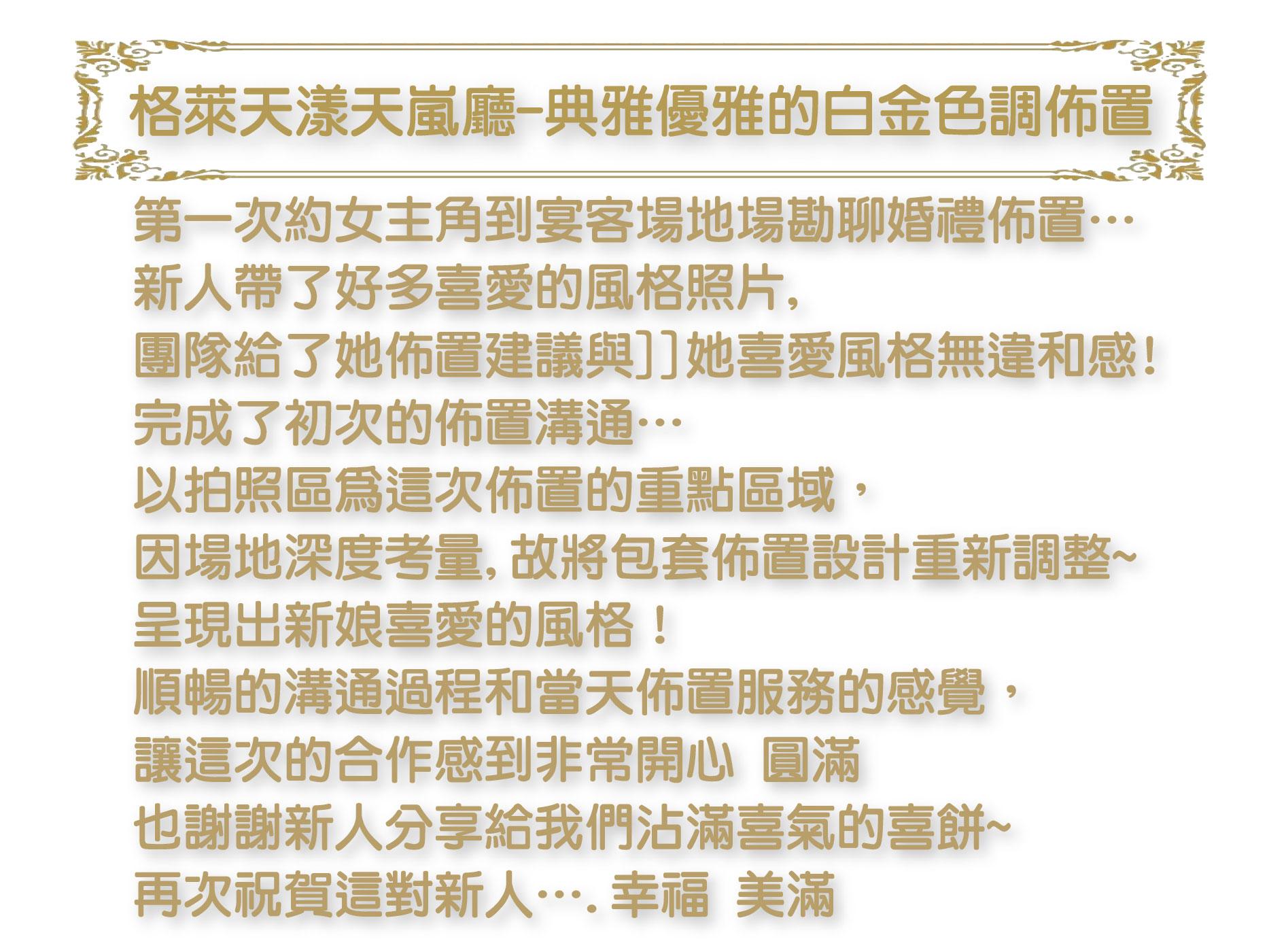 格萊天漾RDwedding011901.jpg