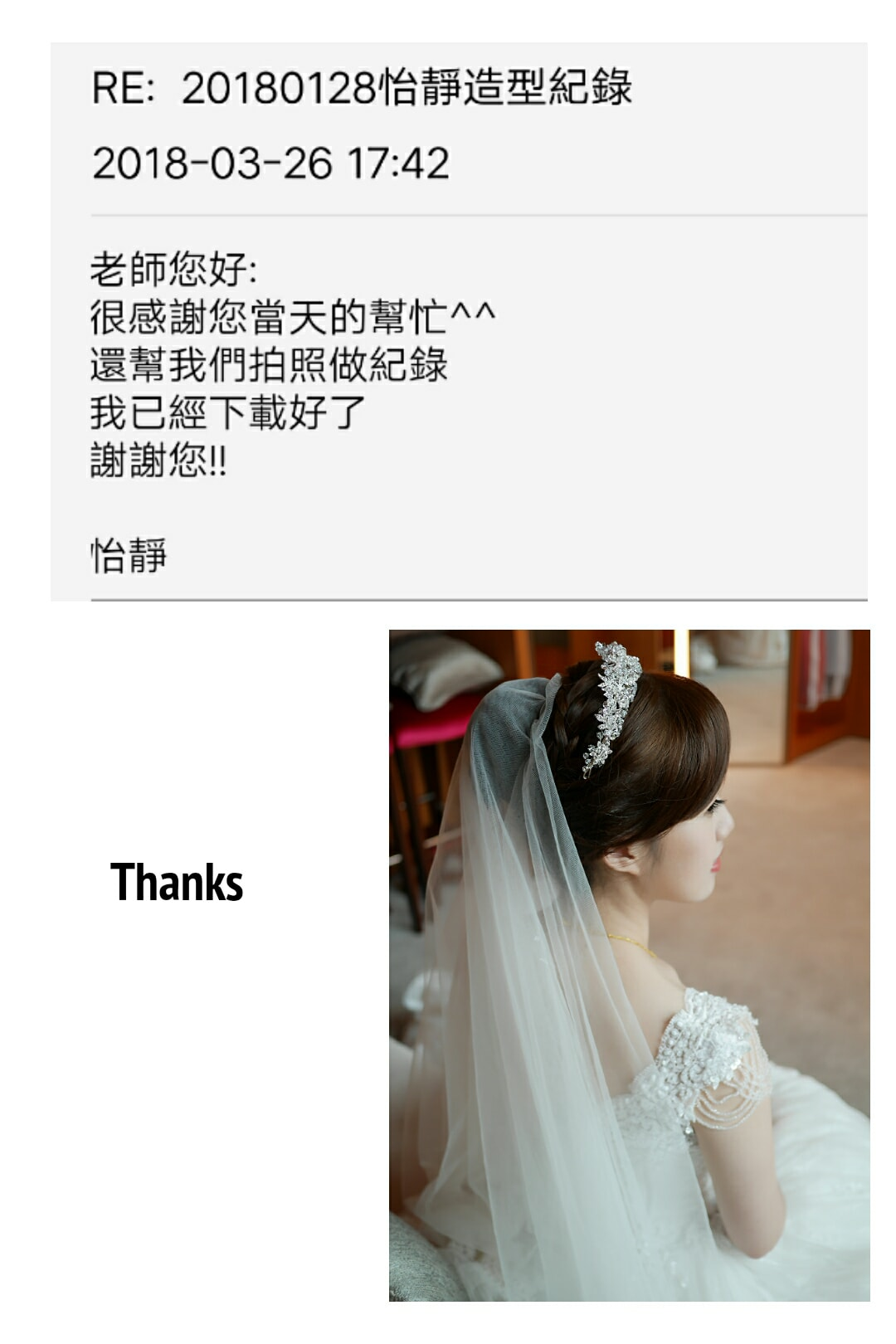 mega50|新秘思妍sythanks(87).jpg