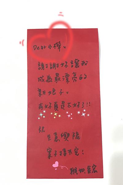 感謝文│台北新秘小樺Vivivivi047.jpg